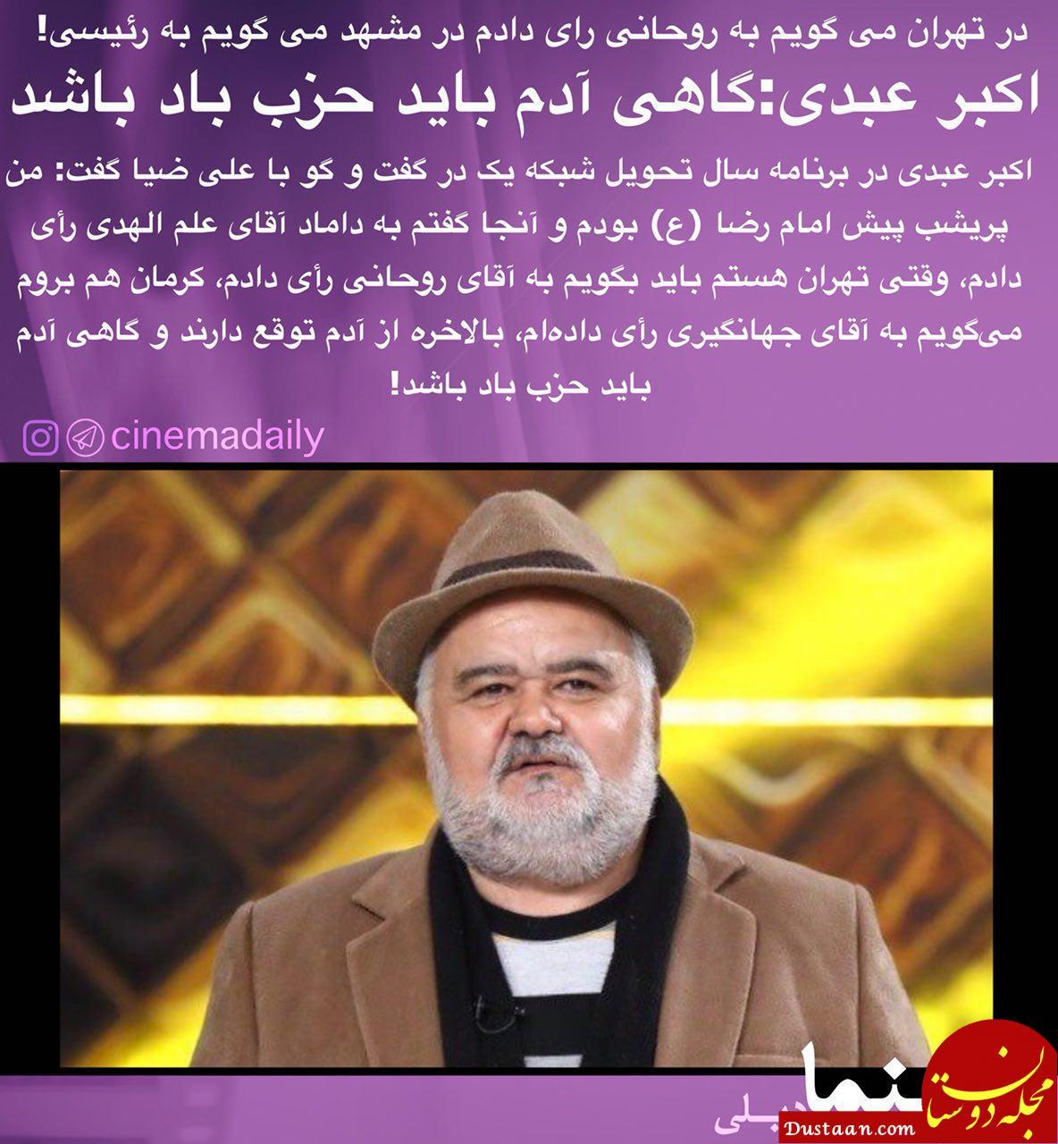www.dustaan.com اکبر عبدی: گاهی آدم باید حزب باد باشد! +عکس