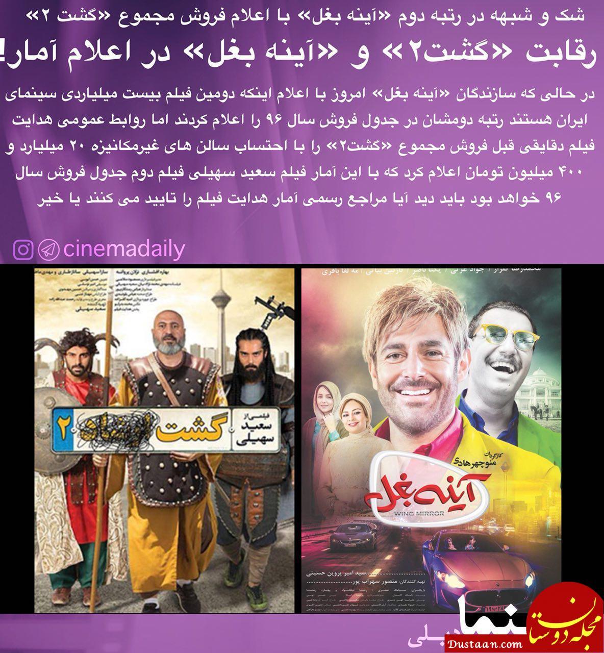 www.dustaan.com رقابت آماری «آینه بغل» و «گشت۲»! +عکس