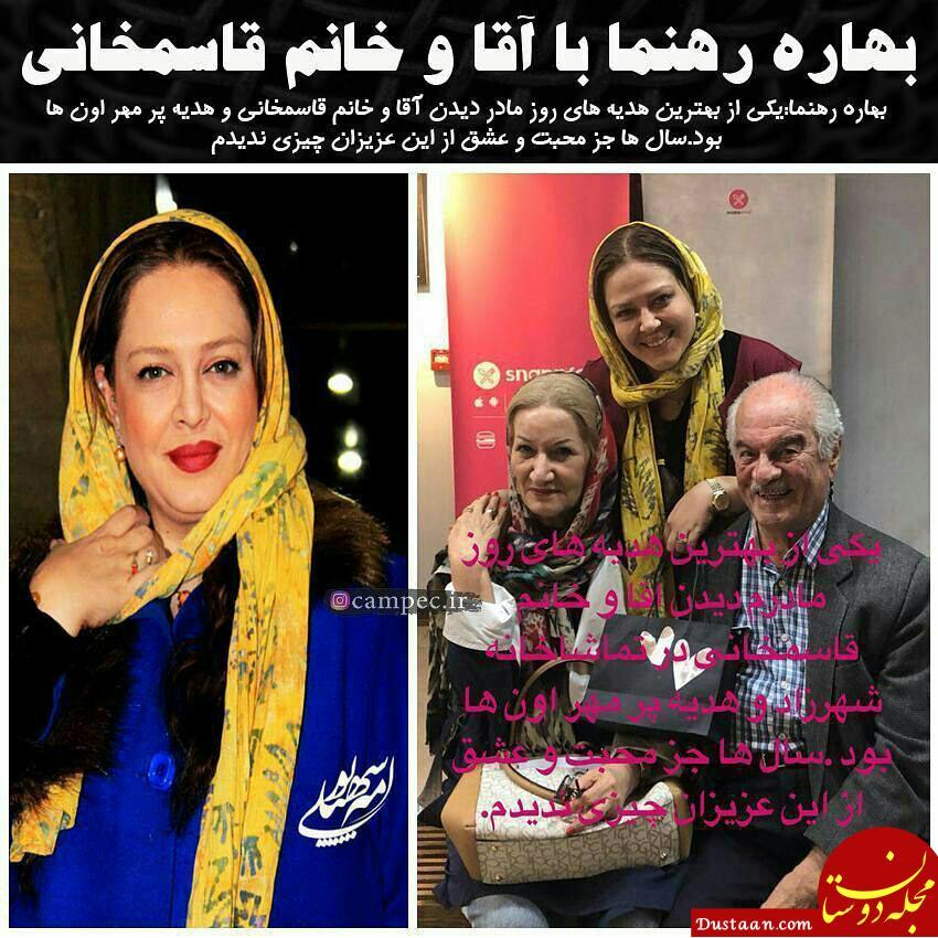 www.dustaan.com بهاره رهنما با پدر شوهر و مادر شوهر سابقش! +عکس