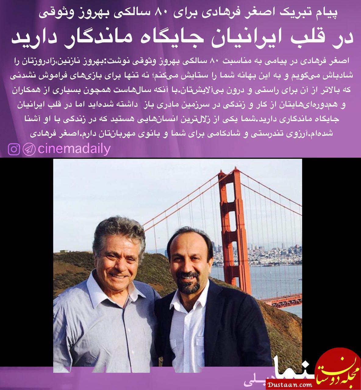 پیام اصغر فرهادی برای ۸۰ سالگی بهروز وثوقی +عکس - مجله ...