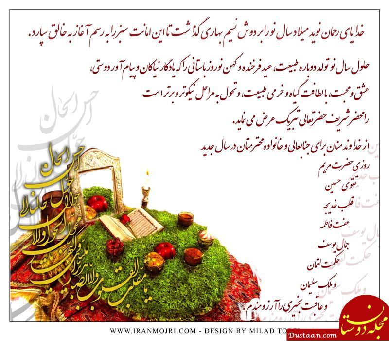 www.dustaan.com متن های بسیار زیبا برای تبریک سال نو ( عید نوروز 97 )