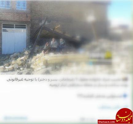 www.dustaan.com ماجرای تخریب منزل خانواده معلول ۳ نفره در ارومیه چه بود؟ +عکس