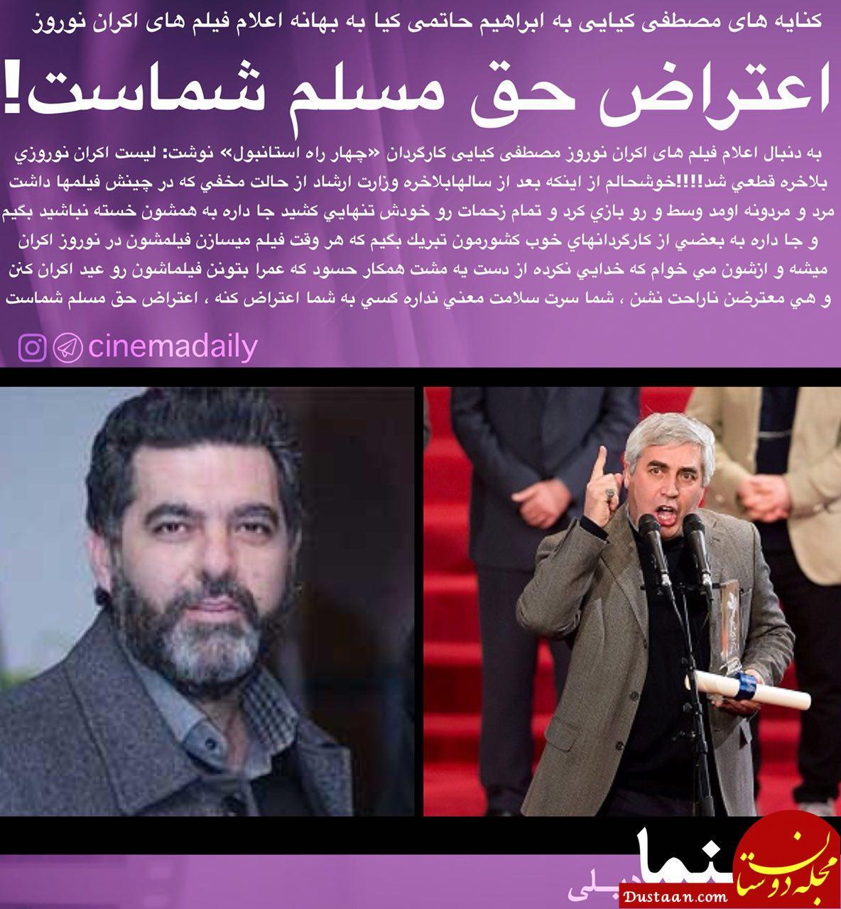 www.dustaan.com کنایه های مصطفی کیایی به ابراهیم حاتمی کیا +عکس