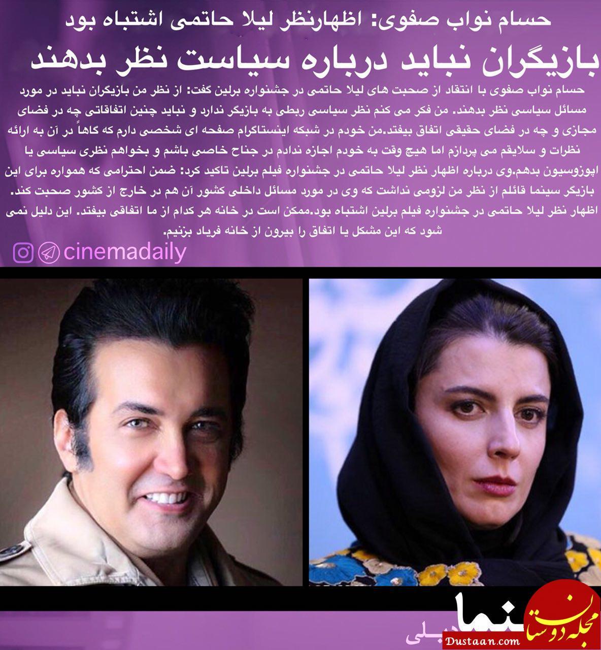 www.dustaan.com حسام نواب صفوی : اظهارنظر لیلا حاتمی در جشنواره برلین اشتباه بود