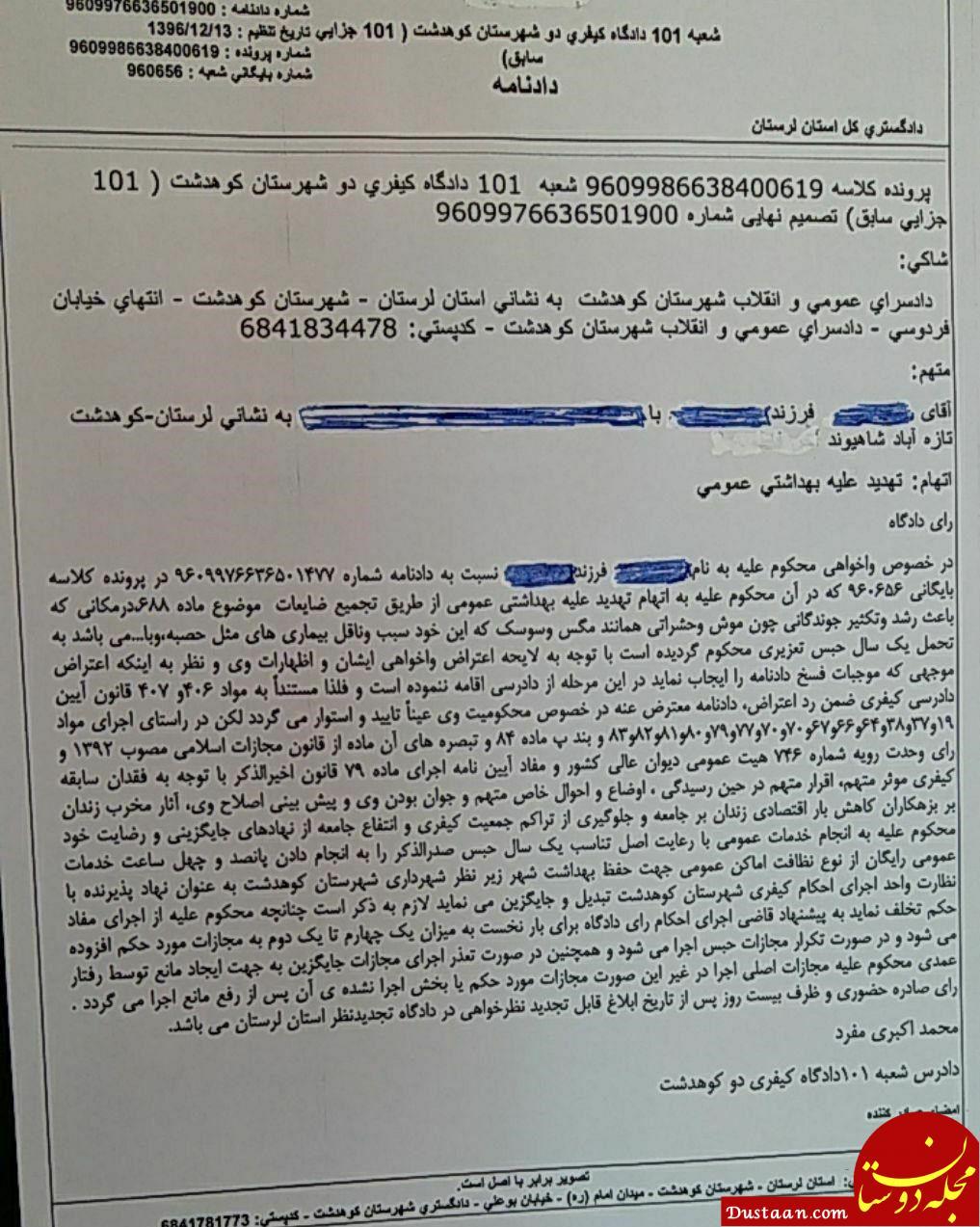 www.dustaan.com نظافت عمومی رایگان جایگزین حبس برای یک جوان کوهدشتی شد
