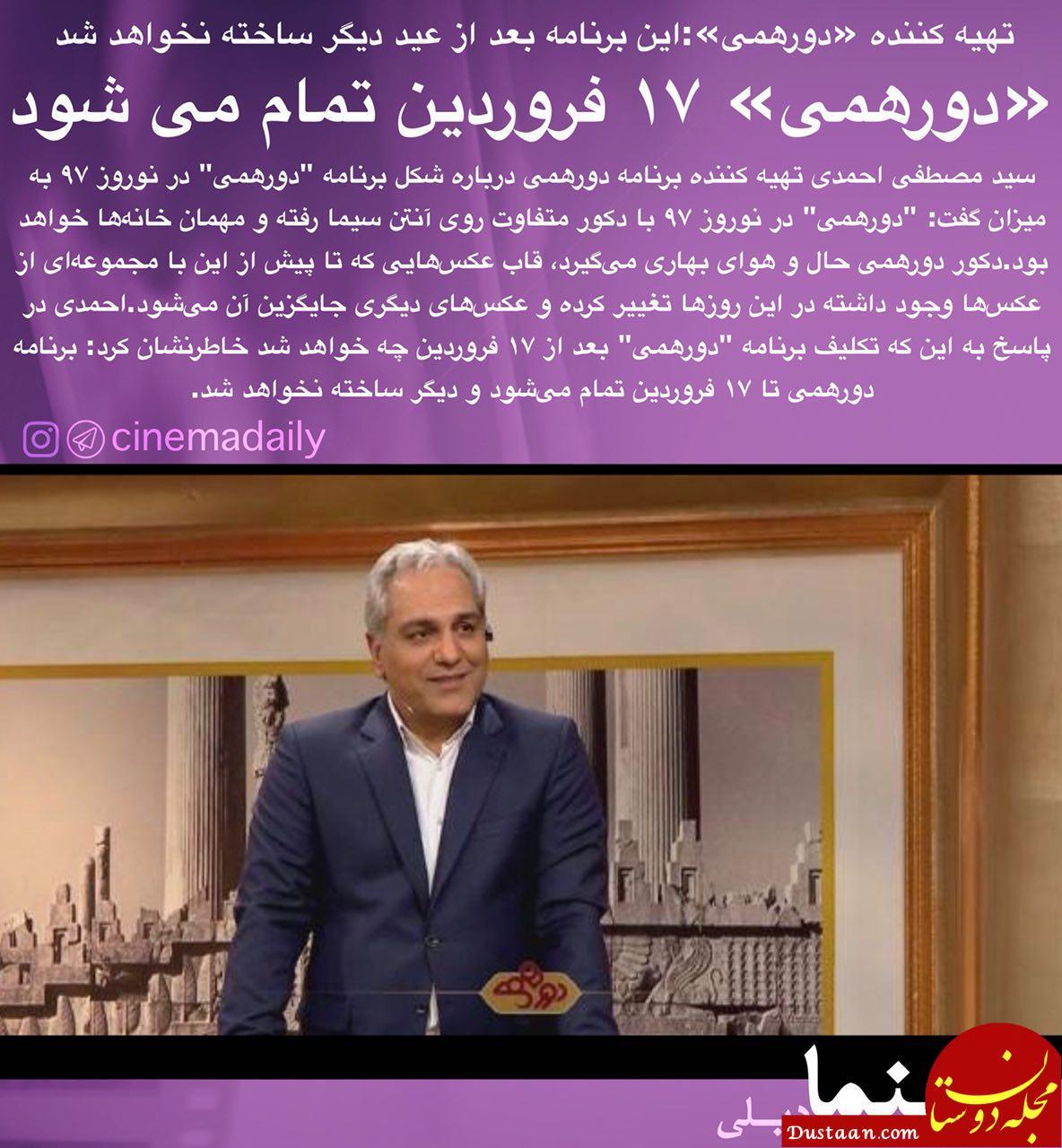 www.dustaan.com «دورهمی» ۱۷ فروردین تمام می شود