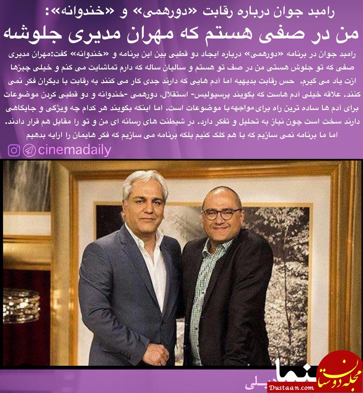 www.dustaan.com رامبد جوان: من درصفی هستم که مهران مدیری جلوشه