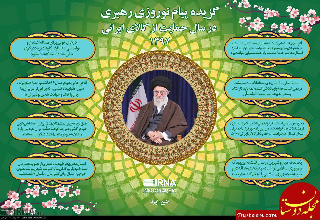 www.dustaan.com گزیده پیام نوروزی رهبری در سال حمایت از کالای ایرانی