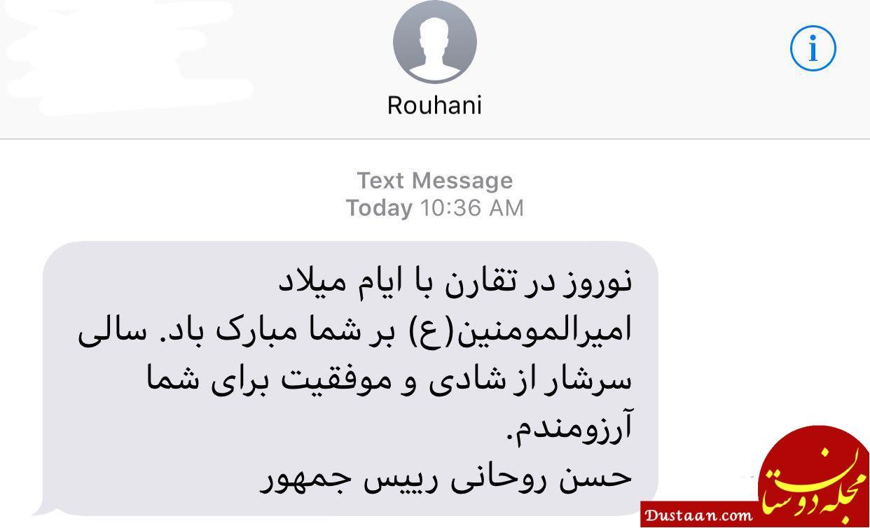 www.dustaan.com پیامک تبریک رئیس جمهور به مردم