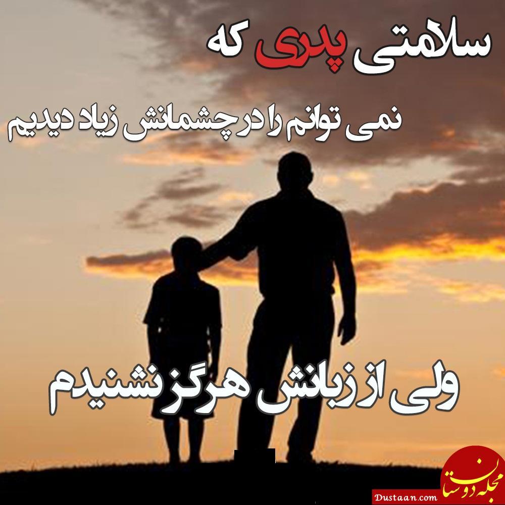 www.dustaan.com متن تبریک روز پدر و مرد / پیامک ، اس ام اس ، عکس پروفایل تبریک روز پدر و مرد