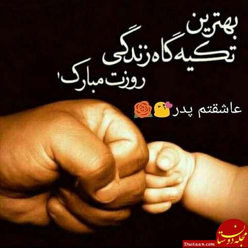 تبریک روز پدر از طرف پسر
