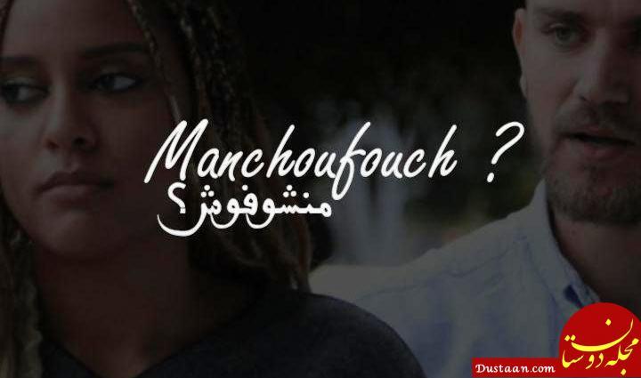 www.dustaan.com راه اندازی اپلیکیشن اعلام تعرض جنسی در مغرب!