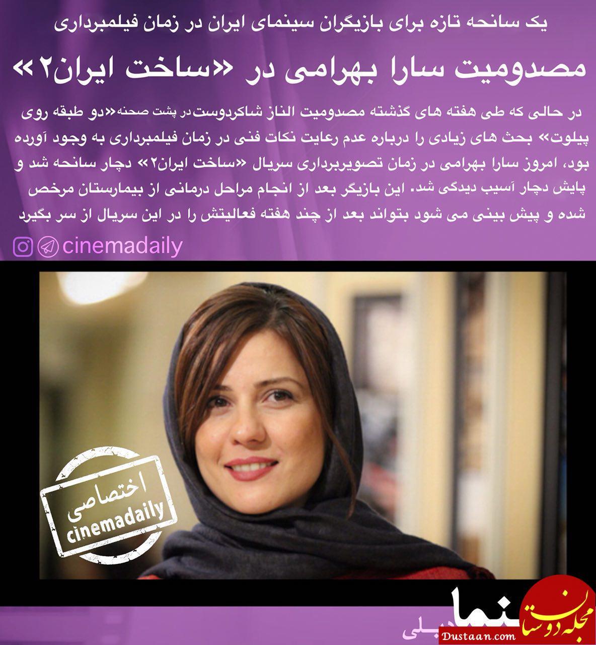 www.dustaan.com جزئیات مصدومیت سارا بهرامی سر صحنه «ساخت ایران۲» +عکس
