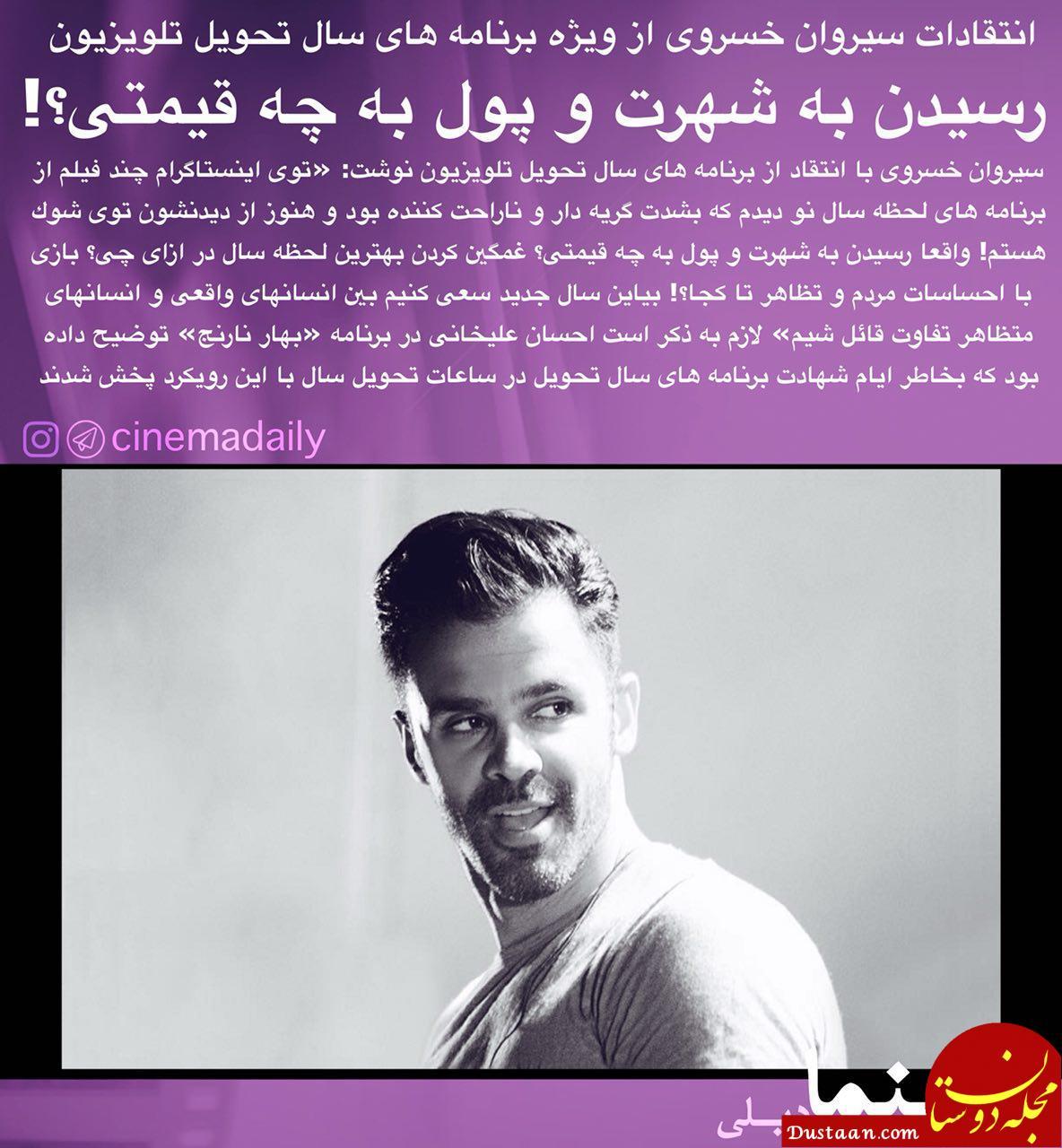 www.dustaan.com سیروان خسروی: رسیدن به پول و شهرت به چه قیمتی؟