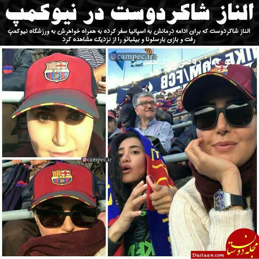 www.dustaan.com الناز شاکردوست و خواهرش در ورزشگاه نیوکمپ +عکس