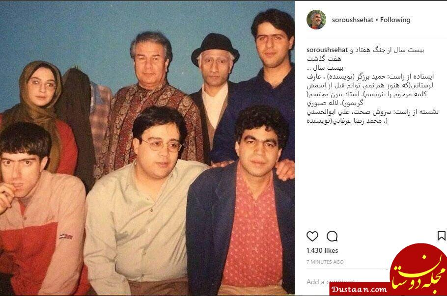 سروش صحت و مرحوم عارف لرستانی ۲۰ سال پیش +عکس
