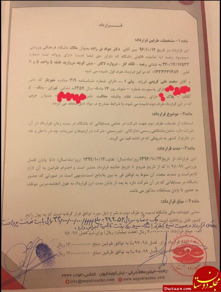 www.dustaan.com مبلغ قرارداد علی کریمی با باشگاه سپیدرود رشت +عکس