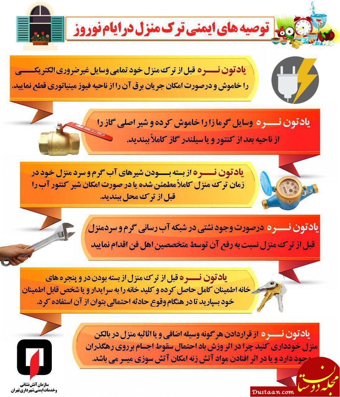 www.dustaan.com توصیه های ایمنی را پیش از ترک خانه برای مسافرت نوروزی