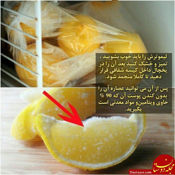 www.dustaan.com لیموترش را منجمد شده استفاده کنید!