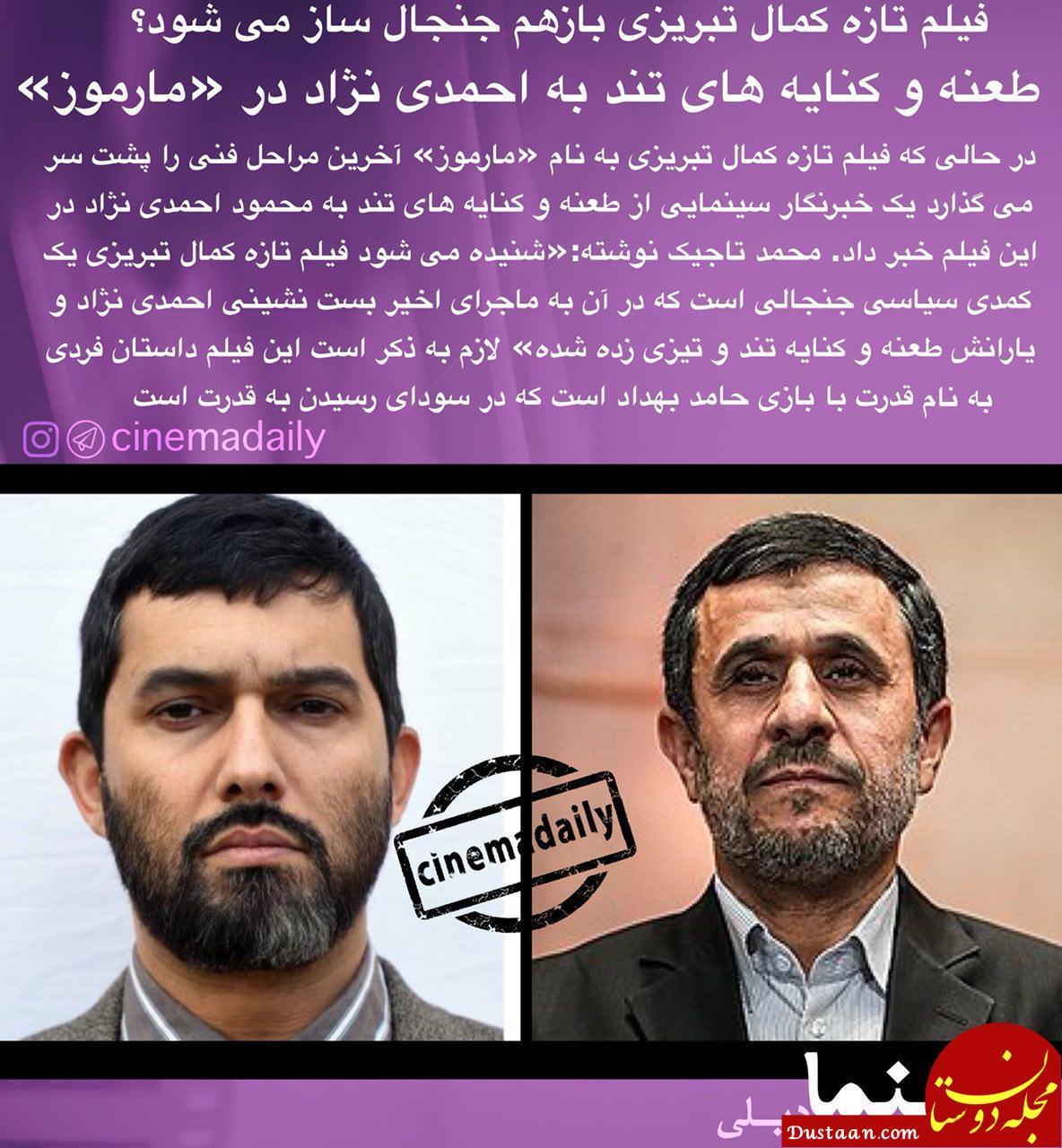 www.dustaan.com طعنه و کنایه های تند به محمود احمدی نژاد در فیلم تازه کمال تبریزی!