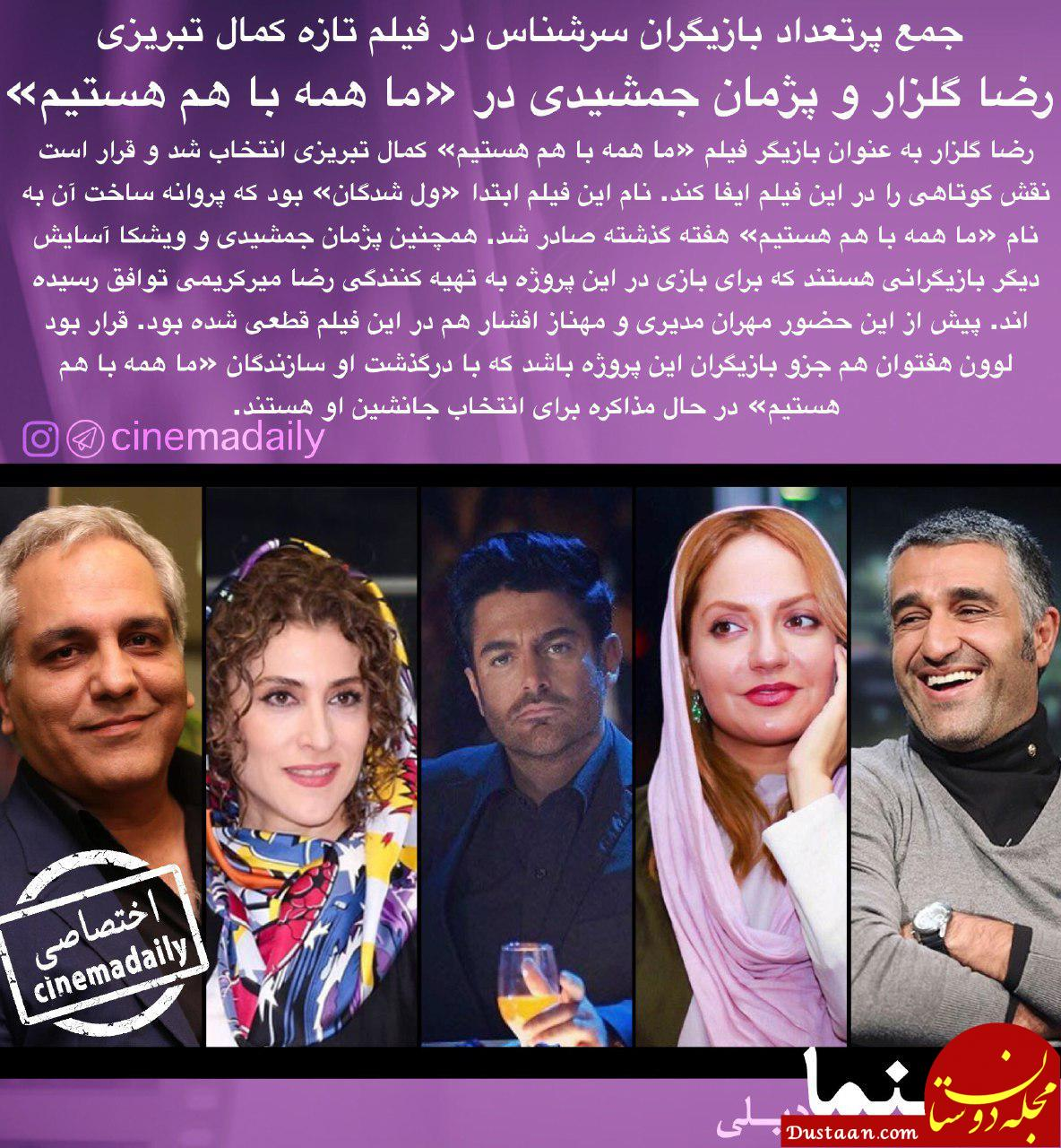 www.dustaan.com گریم دیدنی مهران مدیری در جدیدترین فیلم کمال تبریزی +عکس