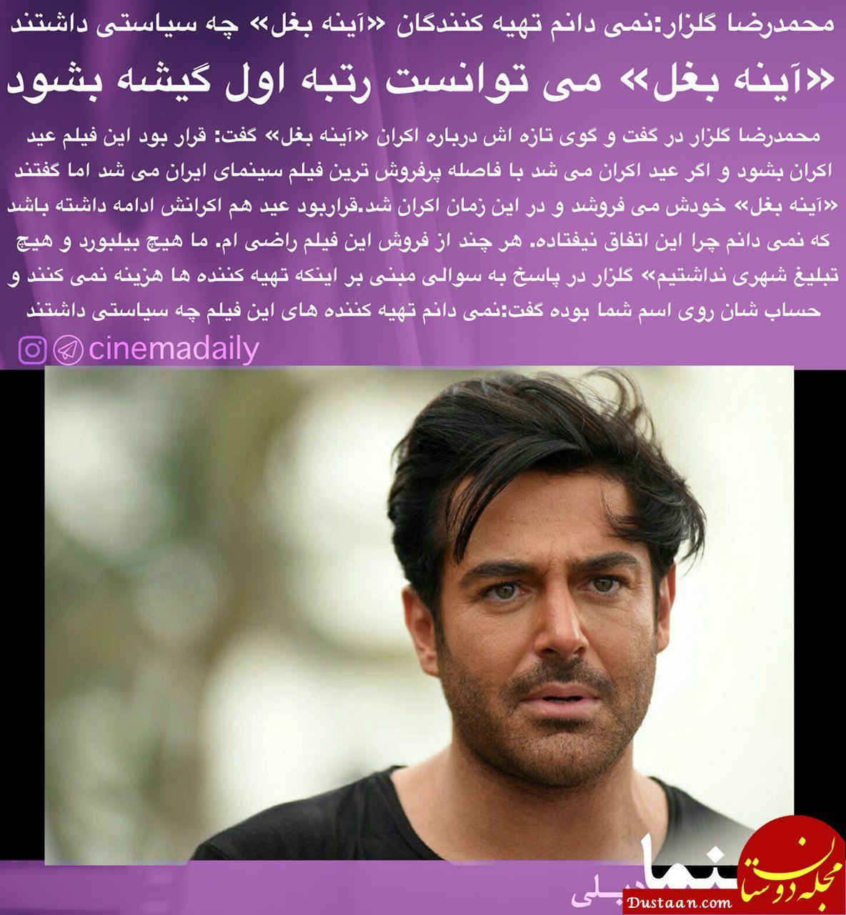 www.dustaan.com گلزار:«آینه بغل» عید اکران می شد پرفروش ترین فیلم سینما می شد