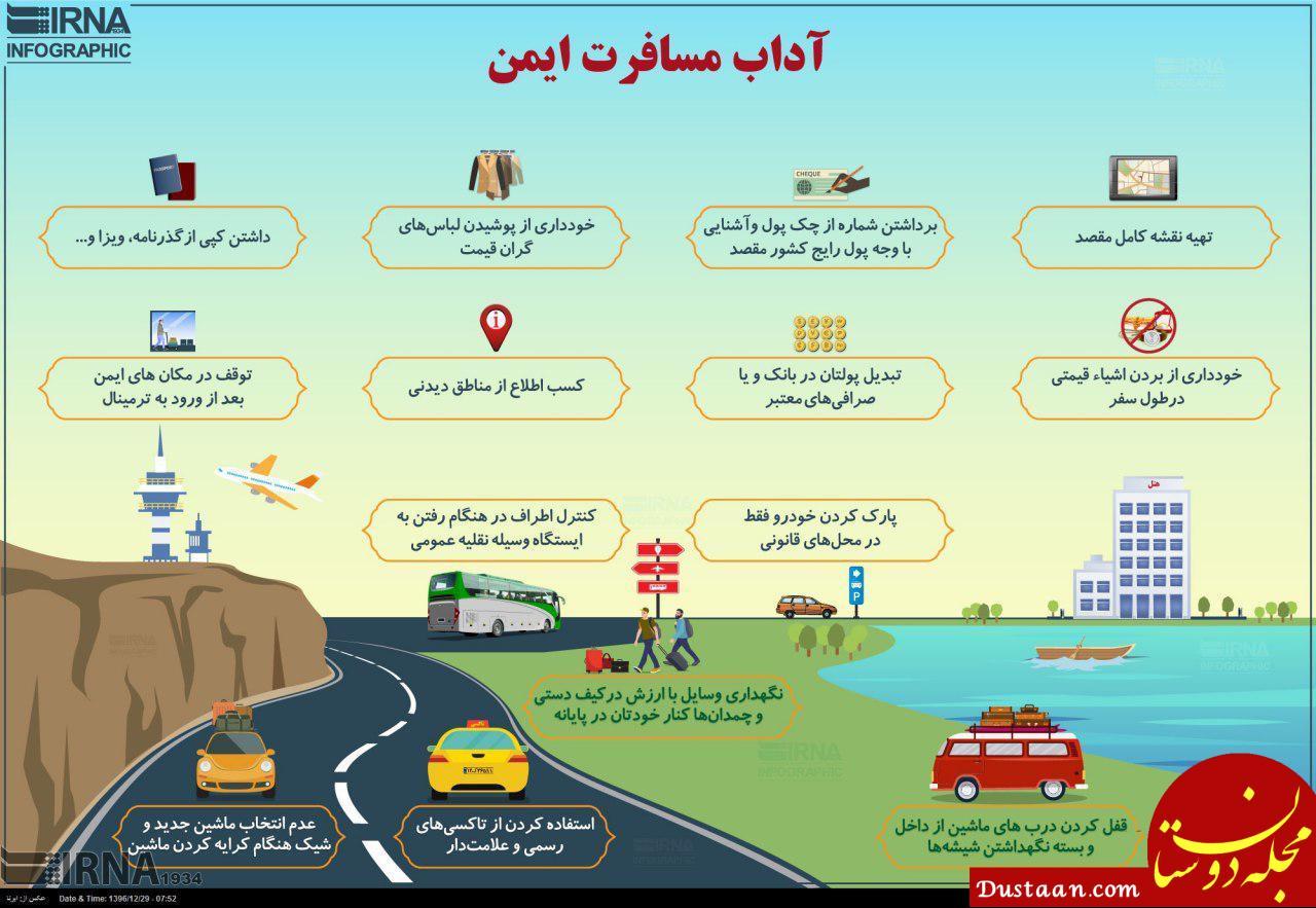 www.dustaan.com آداب مسافرت ایمن +اینفوگرافیک