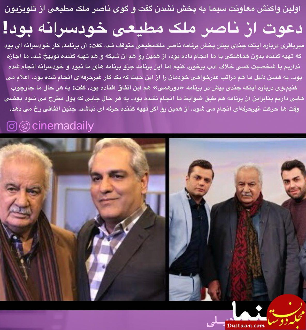 www.dustaan.com دعوت ناصر ملک مطیعی به دو برنامه تلویزیون خودسرانه بود! +عکس