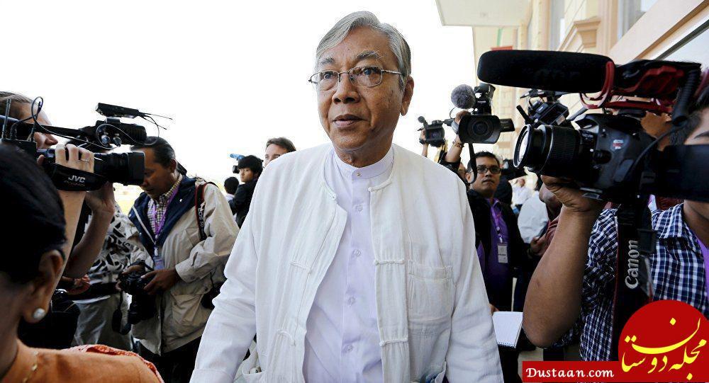 www.dustaan.com رئیس جمهور میانمار از سمت خود استعفا داد