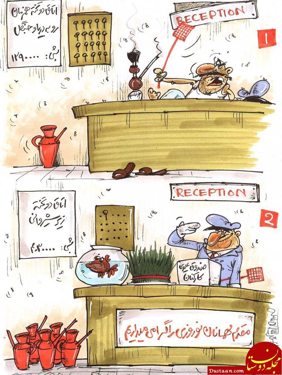 www.dustaan.com فصل گرانی هتل ها +عکس