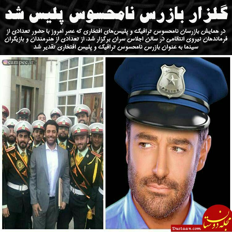 www.dustaan.com محمدرضا گلزار بازرس نامحسوس پلیس شد! +عکس
