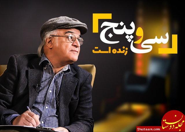 www.dustaan.com زمان پخش فصل جدید برنامه «۳۵» فریدون جیرانی مشخص شد