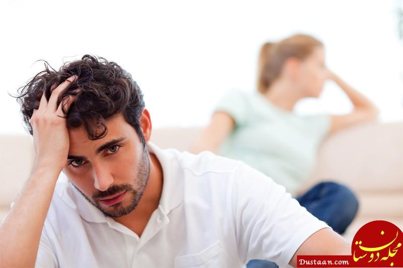 www.dustaan.com همسرتان را در موقعیت دشوار قرار ندهید!