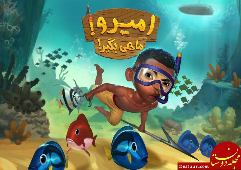 www.dustaan.com اعلام اسامی برترین بازی های رایانه ای سال 1396