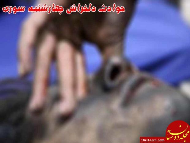 www.dustaan.com جوان ارومیه ای قربانی زود هنگام حوادث چهارشنبه سوری شد