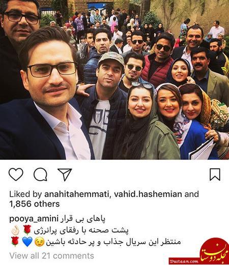 www.dustaan.com تصاویری جالب و دیدنی از بازیگران ایرانی در اینستاگرام «653»