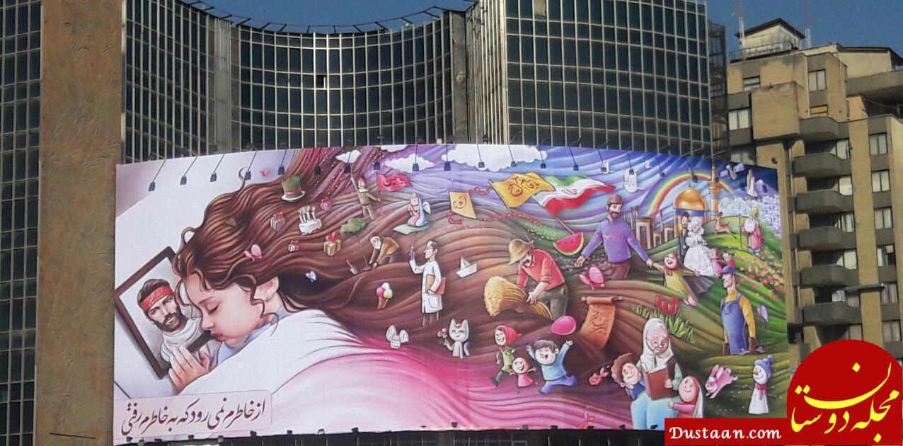 www.dustaan.com دیوار نگاره جدید میدان ولیعصر (عج) +عکس