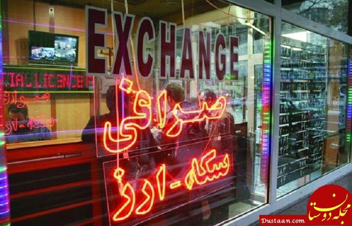 www.dustaan.com ادعای قطع عرضه دلار به صرافی ها رد شد