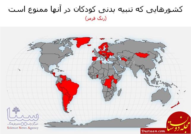 www.dustaan.com بچه های چه کشورهایی بیشتر کتک می خورند؟