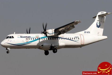 www.dustaan.com دیه قربانیان سقوط هواپیمای یاسوج ۲۱۰ میلیون تومان