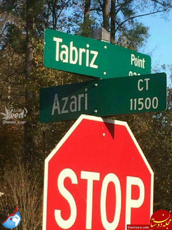 www.dustaan.com دو خیابان به نام های تبریز و آذری در آمریکا +عکس