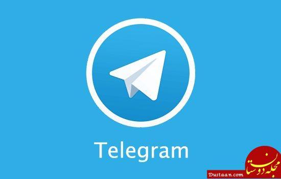 www.dustaan.com خبر فیلتر تلگرام از دو هفته قبل مطرح است