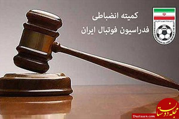 www.dustaan.com آرای کمیته انضباطی درباره برخی از تیم های فوتبال