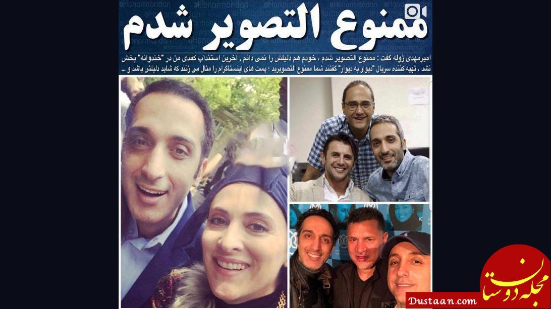 www.dustaan.com بازیگر مشهور طنز ممنوع التصویر شد! +عکس