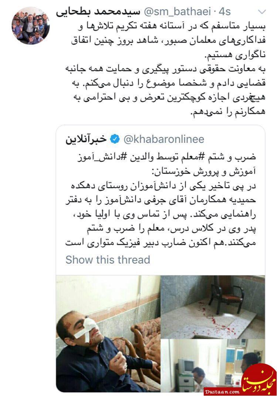www.dustaan.com واکنش وزیر آموزش و پرورش به ضرب و شتم یک معلم