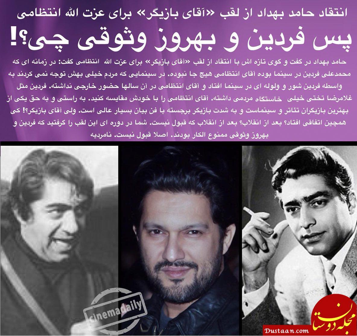 انتقاد حامد بهداد از لقب آقای بازیگر برای عزت الله انتظامی عکس ...