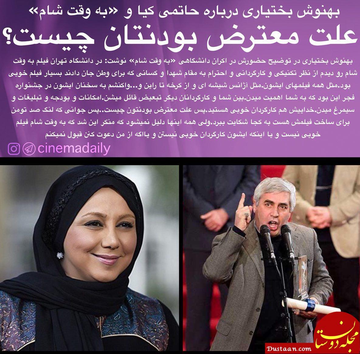 www.dustaan.com بهنوش بختیاری درباره ابراهیم حاتمی کیا: علت معترض بودنتان چیست؟