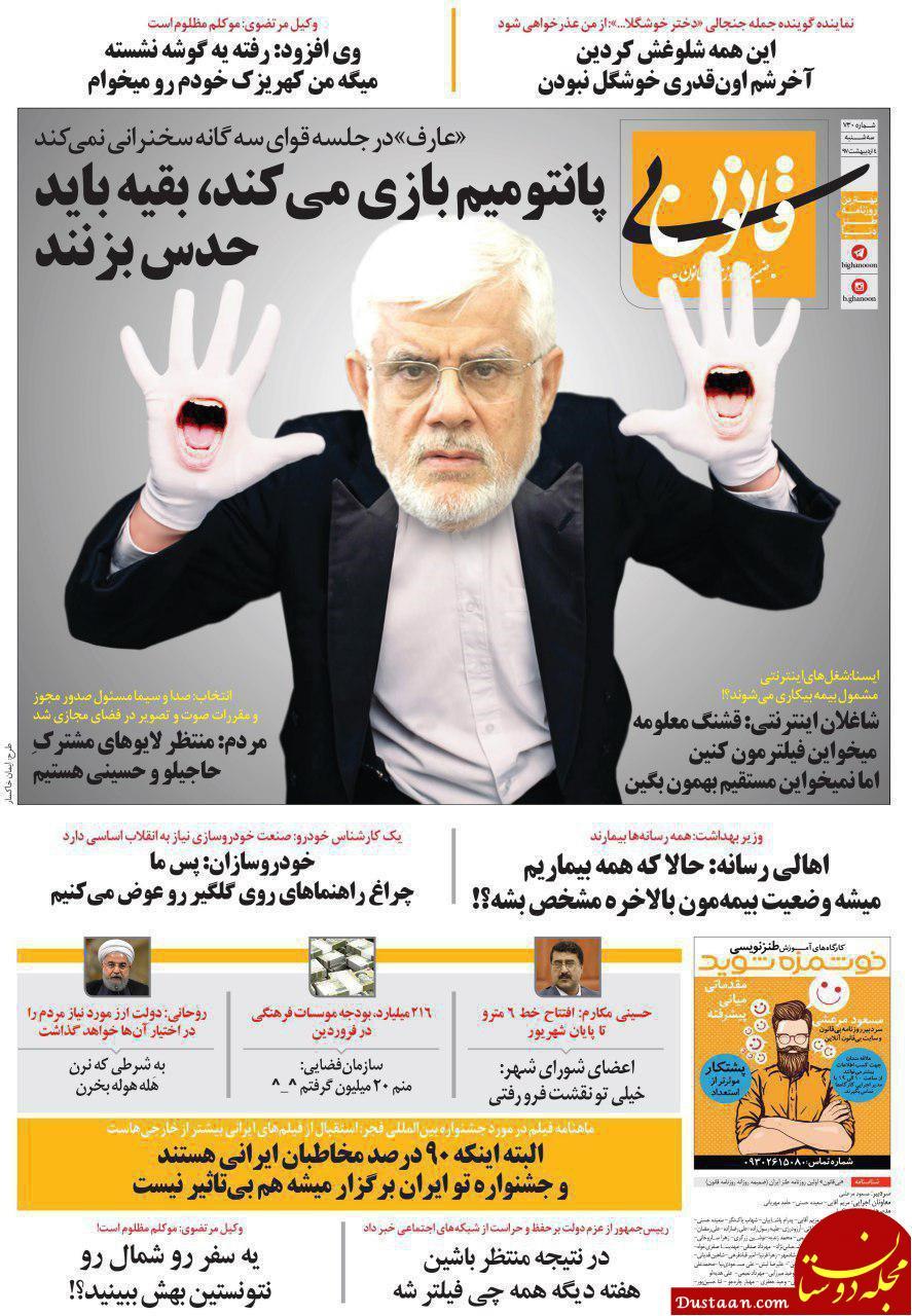 www.dustaan.com کنایه بی قانون به نماینده گویندهی جمله جنجالی در صحن علنی مجلس