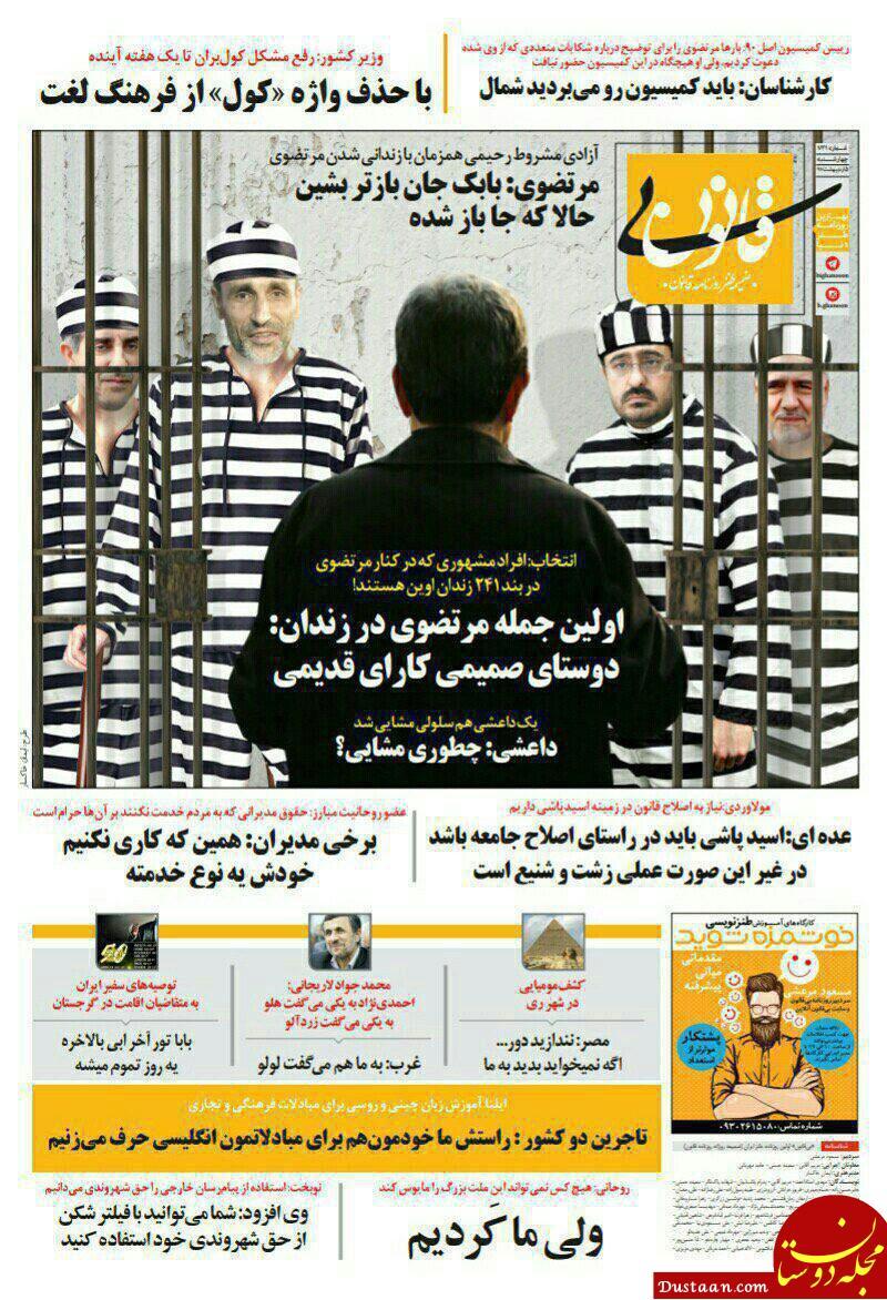 www.dustaan.com کنایه بی قانون به خبر دستگیری مرتضوی و انتقال وی به زندان اوین