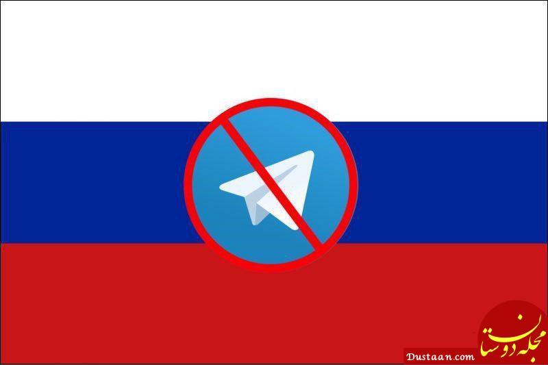 www.dustaan.com تا ساعات آینده تلگرام در روسیه فیلتر می شود